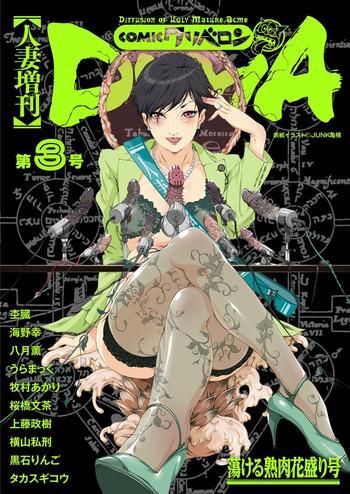 anthology hitozuma zoukan comic kuriberon duma vol 3 torokeru jukuniku hanazakari gou digital cover