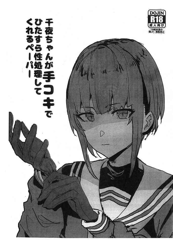 chiyo chan ga tekoki de hitasura seishori shite kureru paper cover