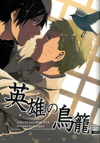 eiyu no torikago cover