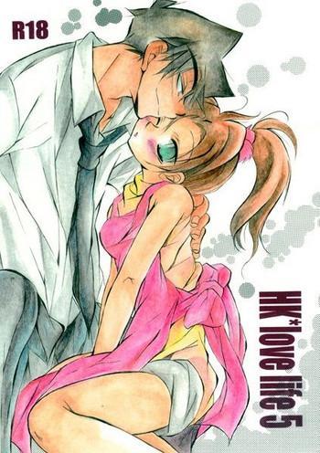 hk love life 5 cover