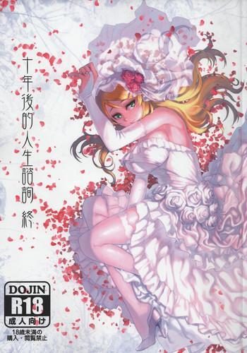 juunengo no jinsei shijun shuu cover