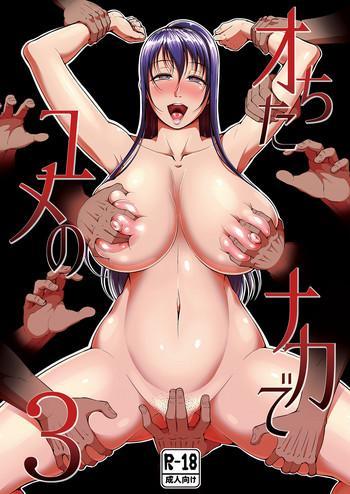 ochita yume no naka de 3 cover