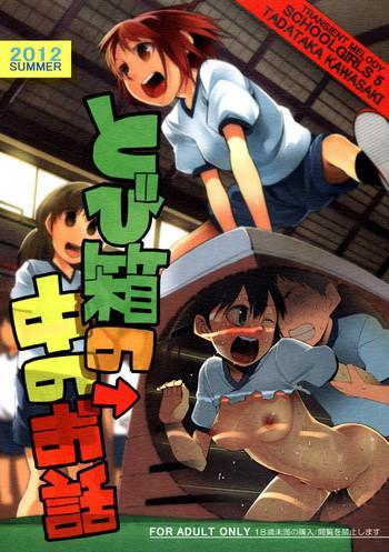 school girls 5 tobibako no naka no ohanashi inside the vaulting horse cover