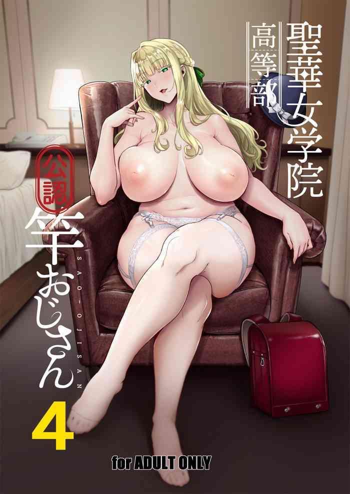 seika jogakuin koutoubu kounin sao oji san 4 the official hired cock of seika academy x27 s high school 4 cover
