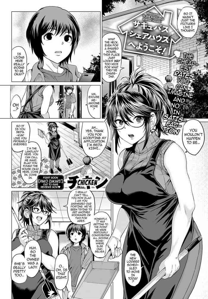 succubus share house e youkoso welcome to the succubus shared house cover