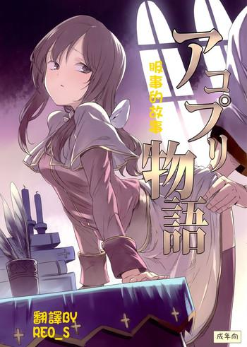 c89 shironegiya miya9 acopri monogatari ragnarok online chinese reo s cover
