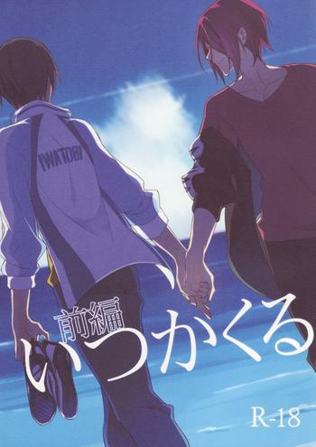 itsuka kuru sayonara no tame ni zenpen for the farewell that will come 1 cover