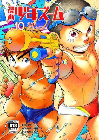 manga shounen zoom vol 10 cover