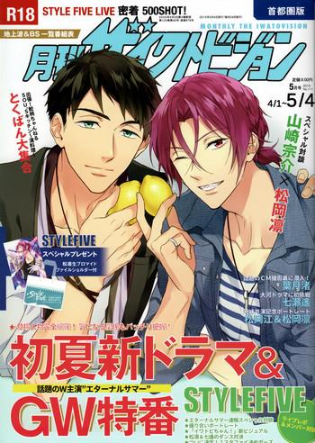 monthly the iwatovision cover 2