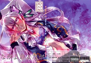 nagayo no yonaga cover