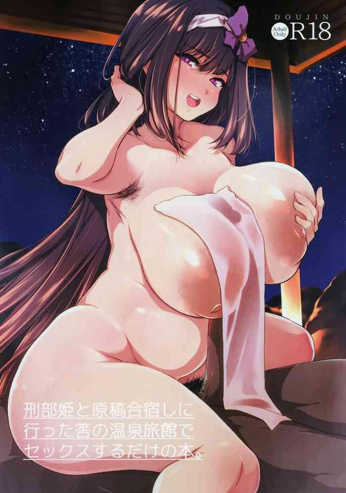 osakabehime to genkou gasshuku shi ni itta hazu no onsen ryokan de sex suru dake no hon cover