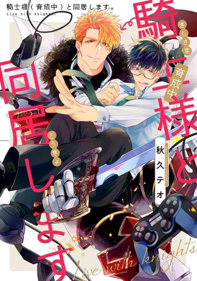 akihisa teo kishi sama ikusei chuu to doukyo shimasu 3 chinese digital cover