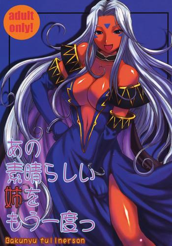 ano subarashii ane wo mou ichido one more time with the beautiful sister cover