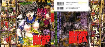 comic juuyoku vol 07 cover