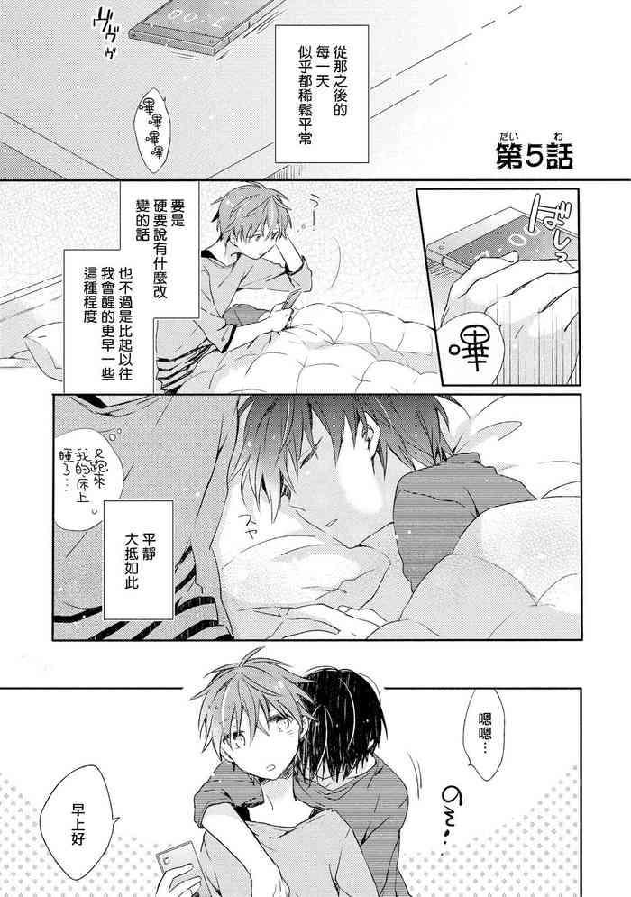 danshiryou yoru no sugoshi kata 5 cover