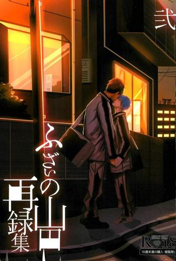 fuzai no yamada sairokushuu ni cover