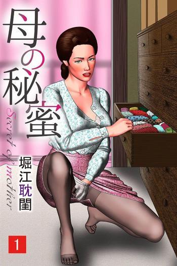 haha no himitsu secret of mother ch 1 cover