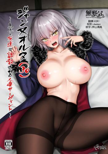 jeanne alter cover