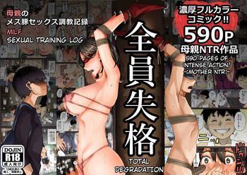 zenin shikkaku hahaoya no mesubuta sex choukyou kiroku cover